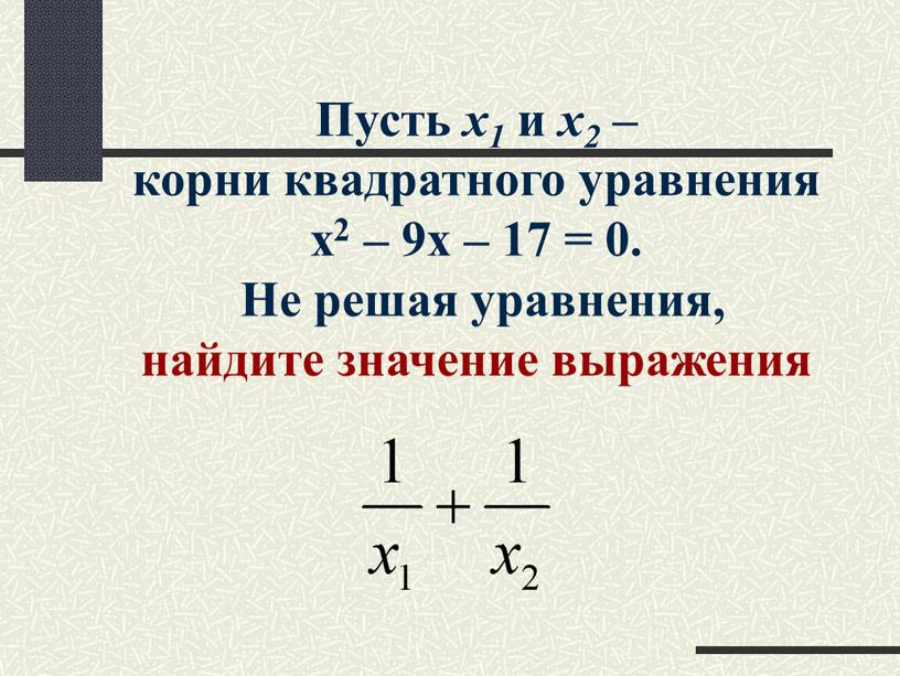 Пусть х1 и х2 – корни квадратного уравнения х2 – 9х – 17 = 0