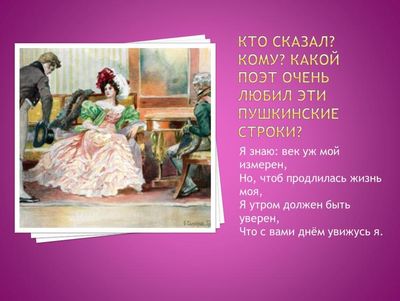 Кто сказал? Кому? Какой поэт очень любил эти пушкинские строки?