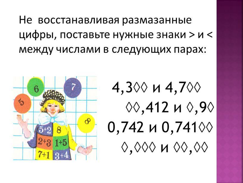 Не восстанавливая размазанные цифры, поставьте нужные знаки > и < между числами в следующих парах: