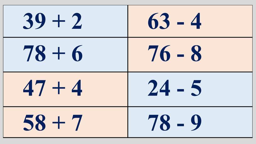 39 + 2 63 - 4 78 + 6 76 - 8 47 + 4 24 - 5 58 + 7 78 - 9