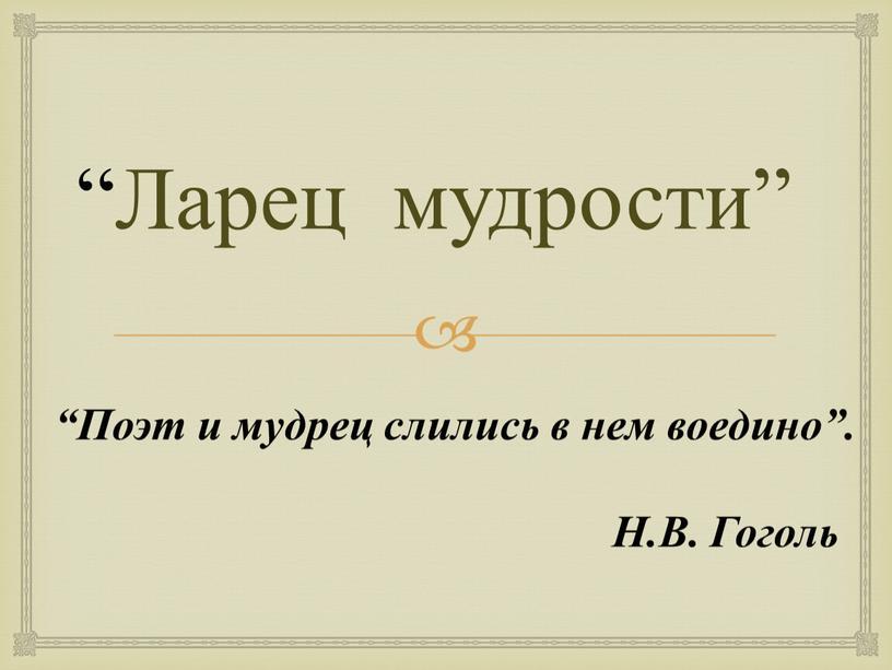 """Ларец мудрости"""" """"Поэт и мудрец слились в нем воедино"""""""
