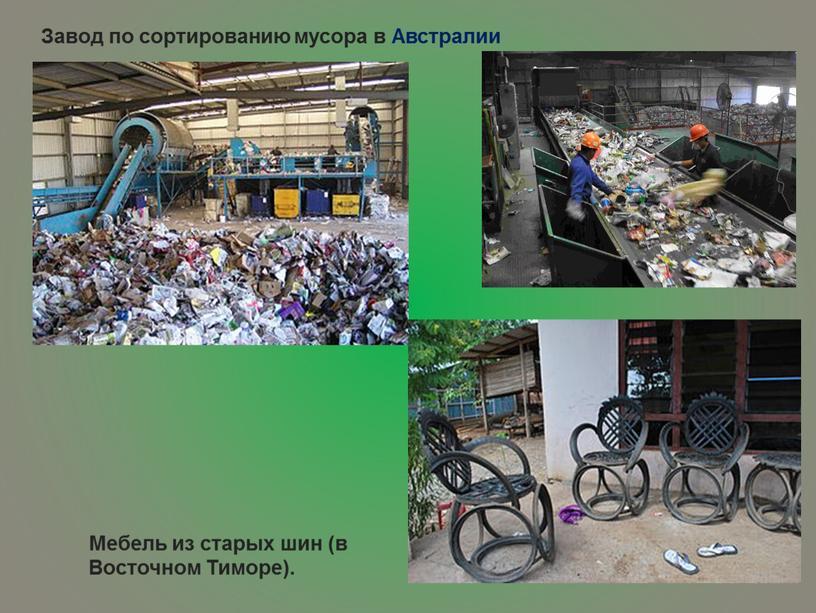 Завод по сортированию мусора в
