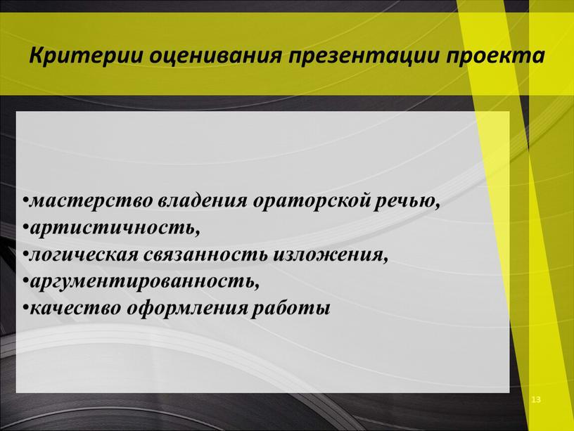 Критерии оценивания презентации проекта