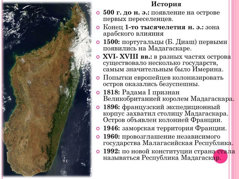 История 500 г. до н. э.: появление на острове первых переселенцев