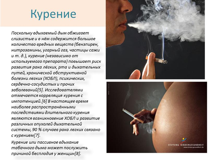 Курение Поскольку вдыхаемый дым обжигает слизистые и в нём содержится большое количество вредных веществ (бензпирен, нитрозамины, угарный газ, частицы сажи и т