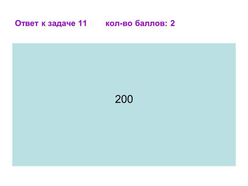 Ответ к задаче 11 кол-во баллов: 2 200