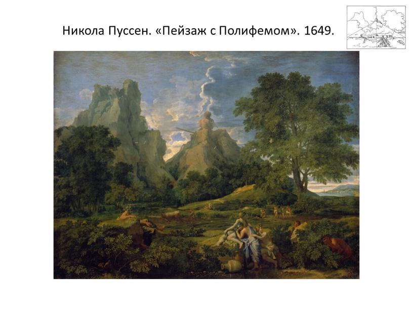 Никола Пуссен. «Пейзаж с Полифемом»