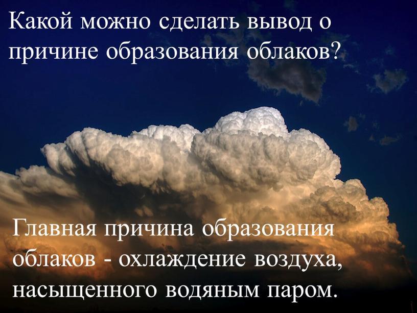 Какой можно сделать вывод о причине образования облаков?