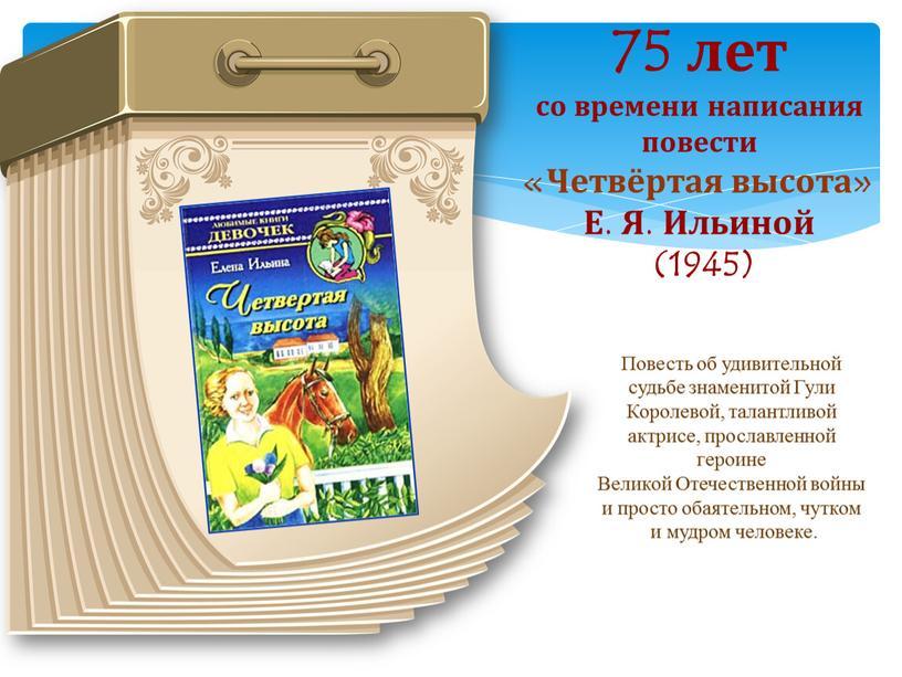Четвёртая высота» Е. Я. Ильиной (1945)