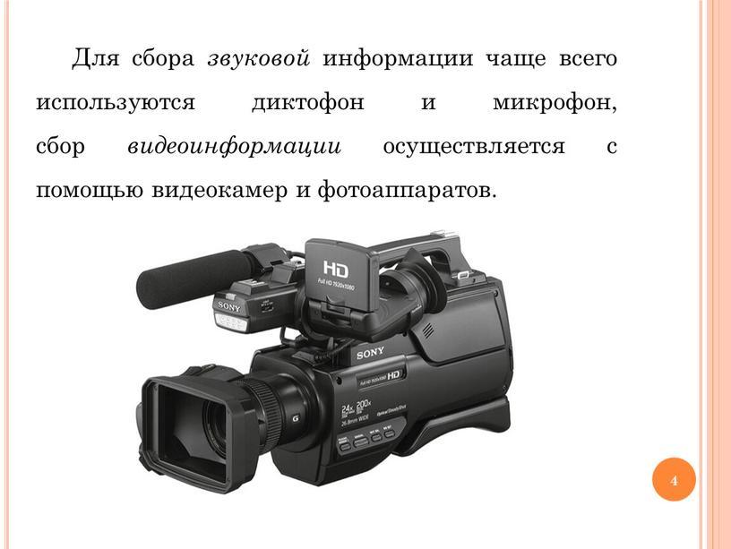 Для сбора звуковой информации чаще всего используются диктофон и микрофон, сбор видеоинформации осуществляется с помощью видеокамер и фотоаппаратов