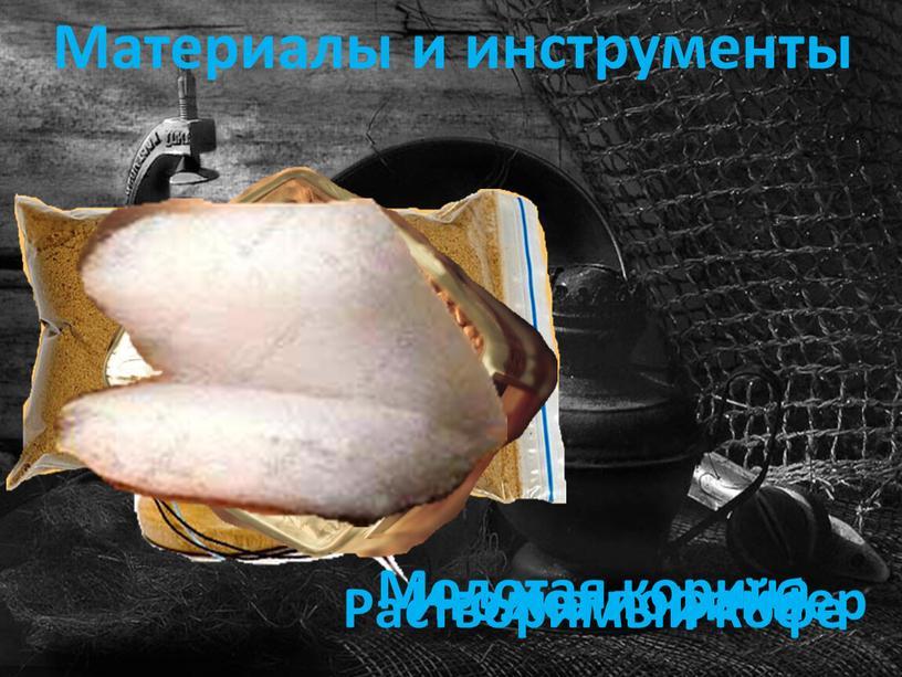 Материалы и инструменты Иголка и нитки