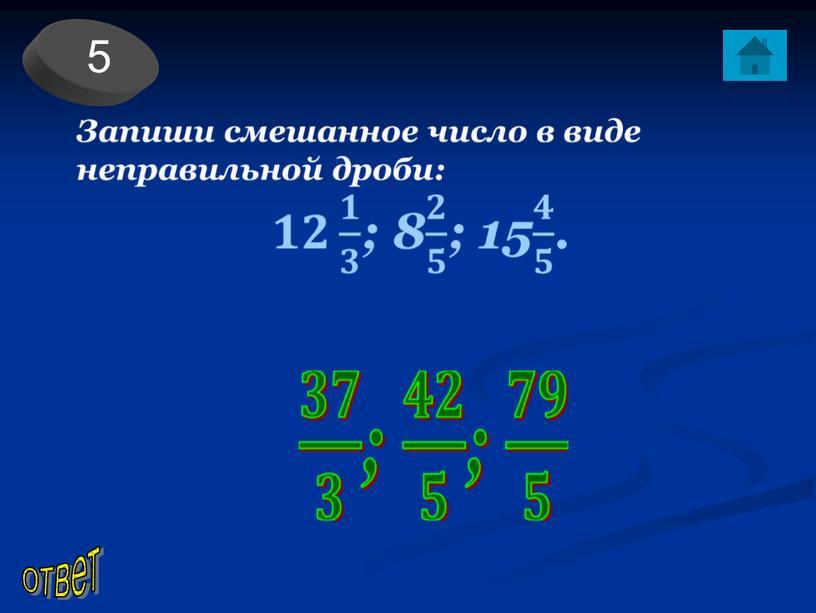 5 ответ
