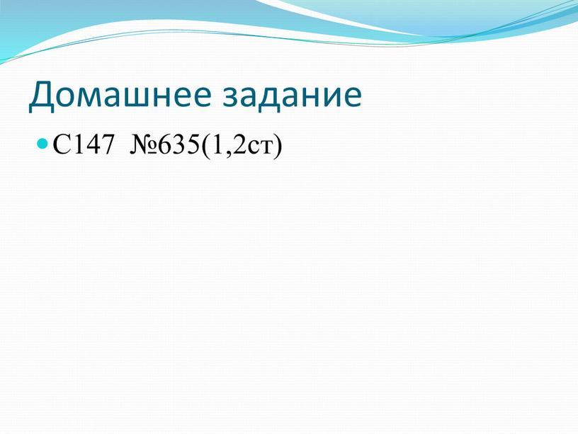 Домашнее задание С147 №635(1,2ст)