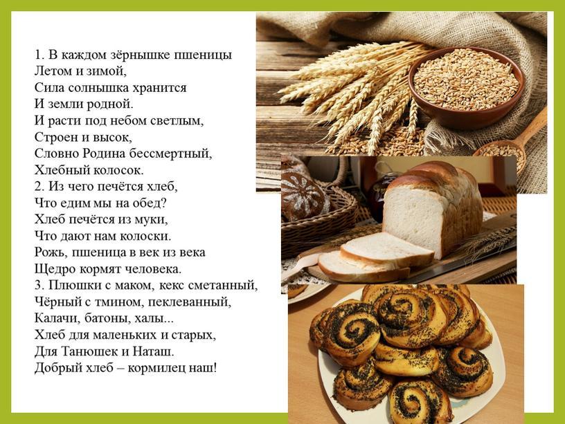 В каждом зёрнышке пшеницы Летом и зимой,