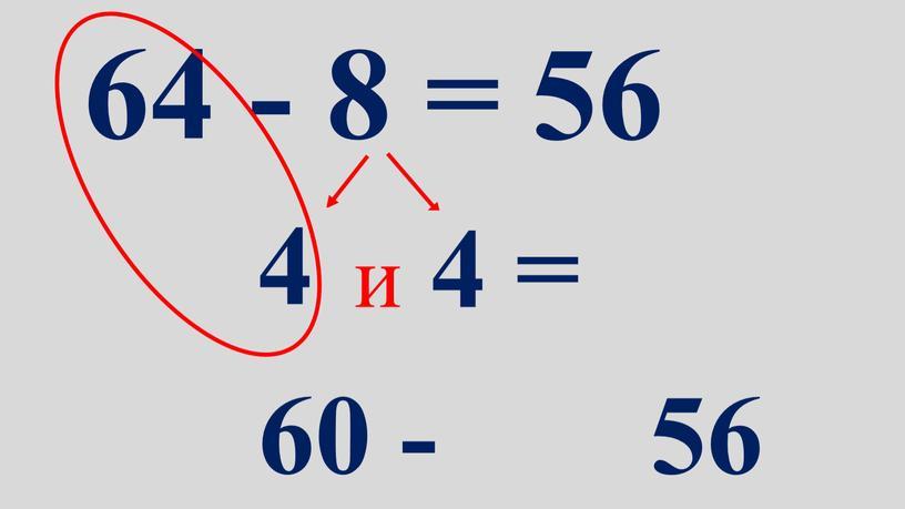 64 - 8 = 56 4 и 4 = 60 - 56