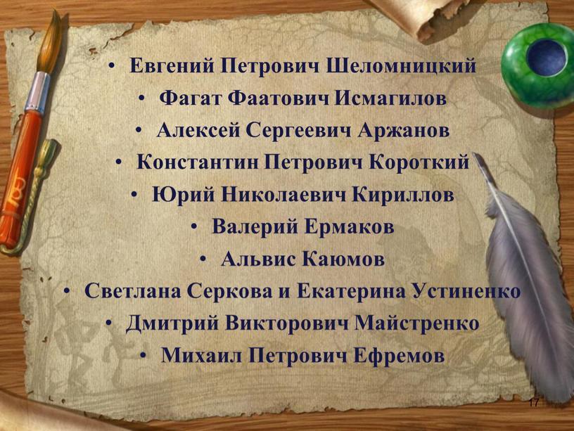 Евгений Петрович Шеломницкий Фагат