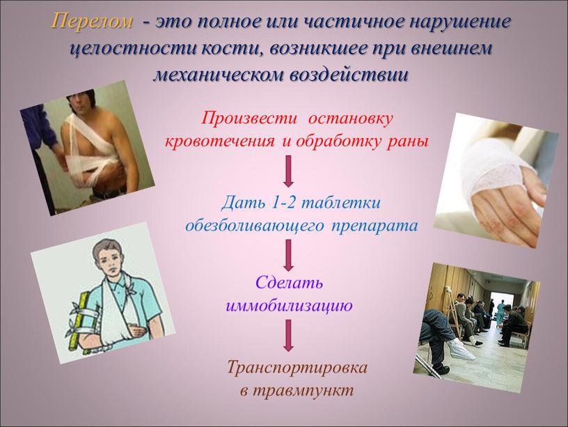 Перелом - это полное или частичное нарушение целостности кости, возникшее при внешнем механическом воздействии