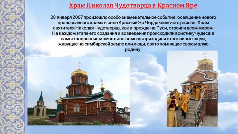 Храм Николая Чудотворца в Красном