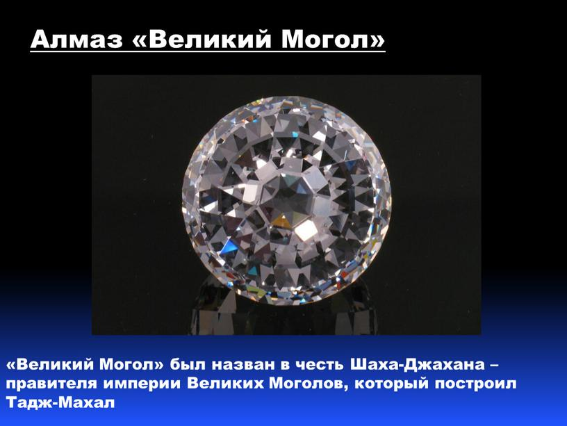 Алмаз «Великий Могол» «Великий