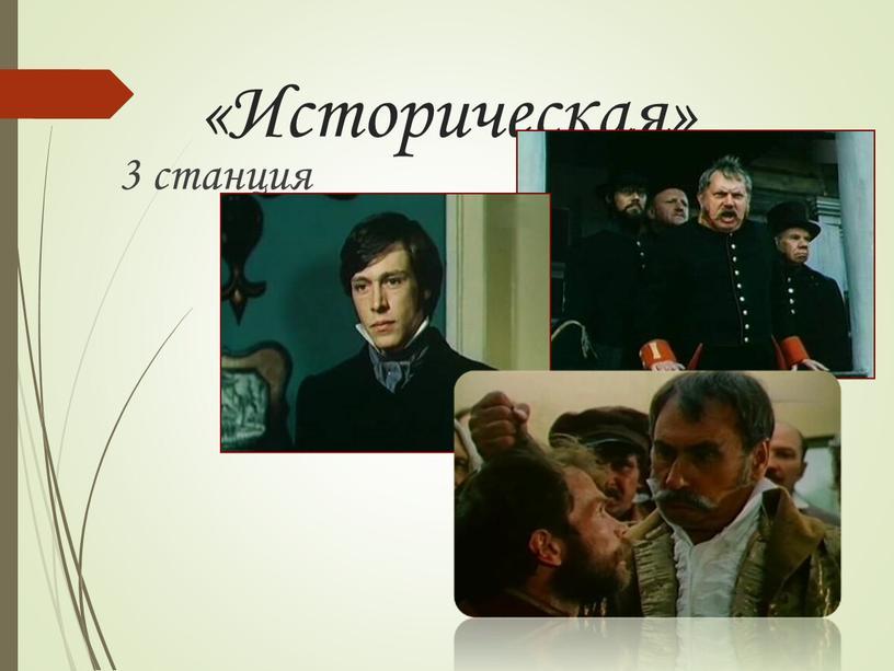 «Историческая» 3 станция