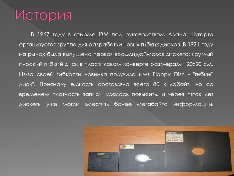 История В 1967 году в фирме IBM под руководством