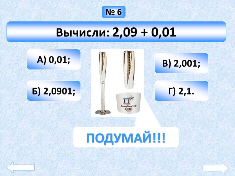 Вычисли: 2,09 + 0,01 А) 0,01; Б) 2,0901;
