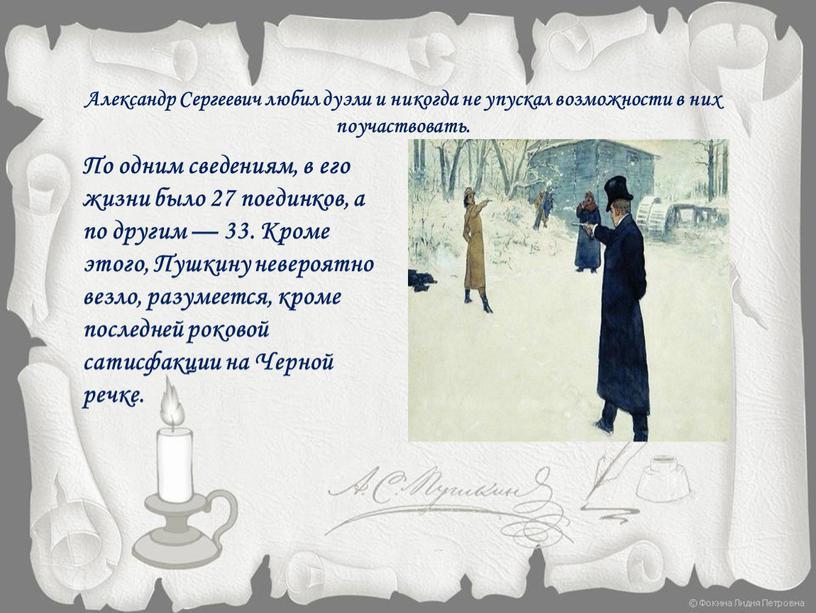 Александр Сергеевич любил дуэли и никогда не упускал возможности в них поучаствовать
