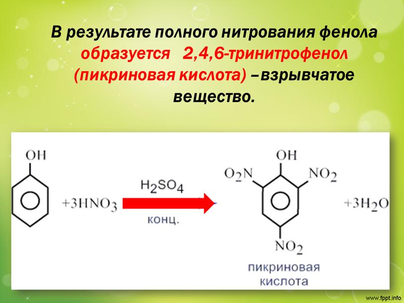 В результате полного нитрования фенола образуется 2,4,6-тринитрофенол (пикриновая кислота) –взрывчатое вещество
