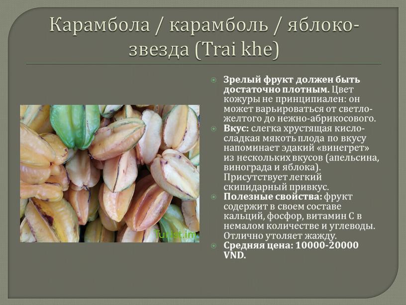 Карамбола / карамболь / яблоко-звезда (Trai khe)