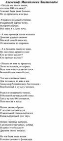 Листопадов А. М.