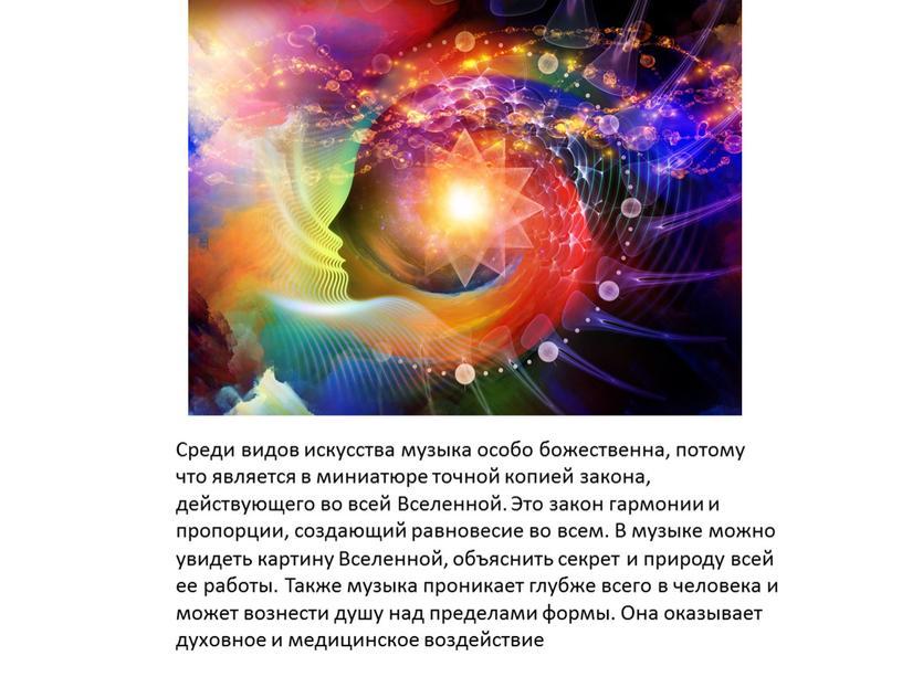 Среди видов искусства музыка особо божественна, потому что является в миниатюре точной копией закона, действующего во всей