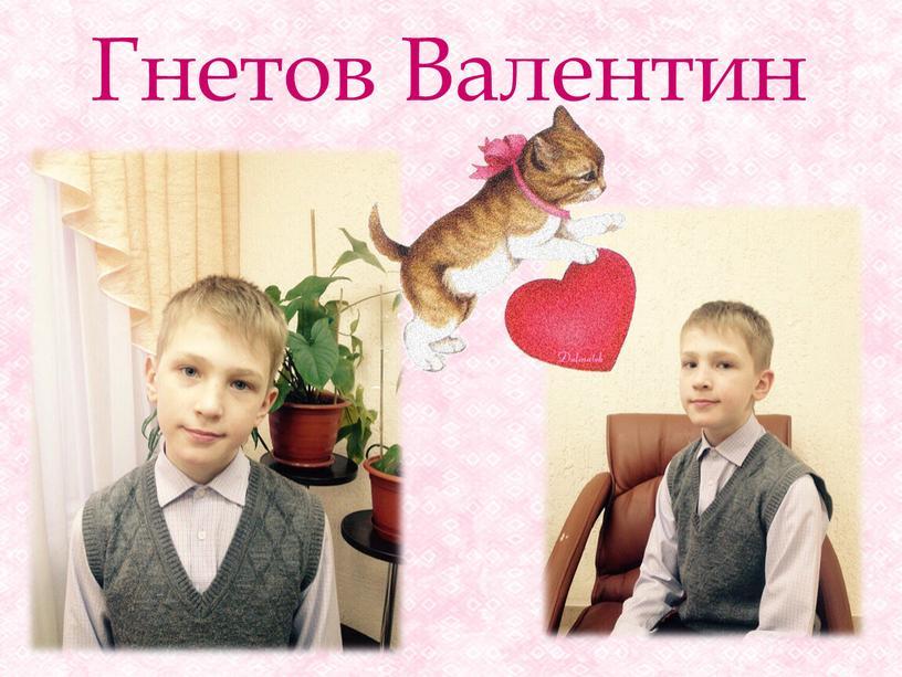 Гнетов Валентин