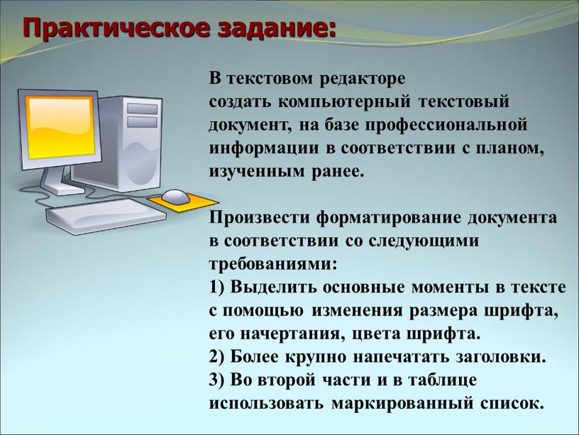 В текстовом редакторе создать компьютерный текстовый документ, на базе профессиональной информации в соответствии с планом, изученным ранее