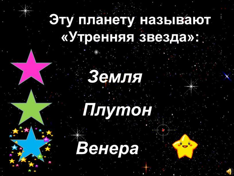 Земля 8 Плутон Венера