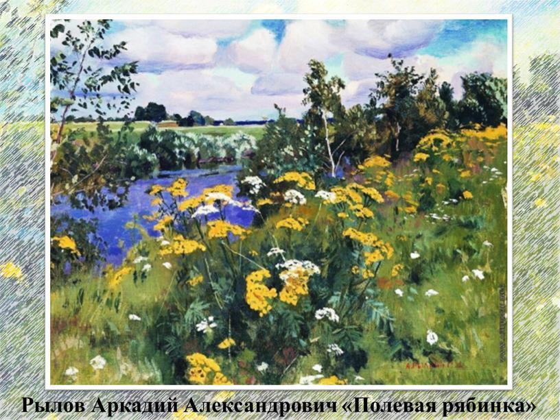 Рылов Аркадий Александрович «Полевая рябинка»
