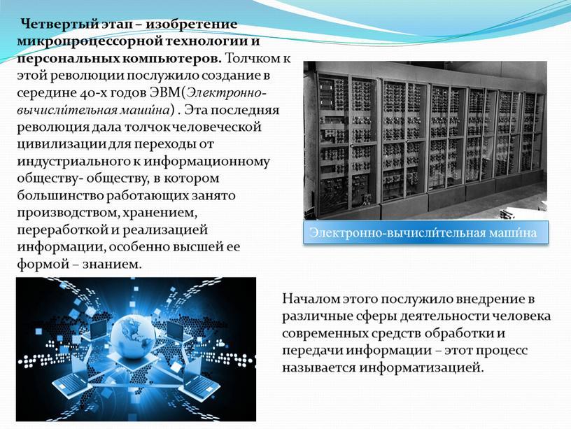 Четвертый этап – изобретение микропроцессорной технологии и персональных компьютеров