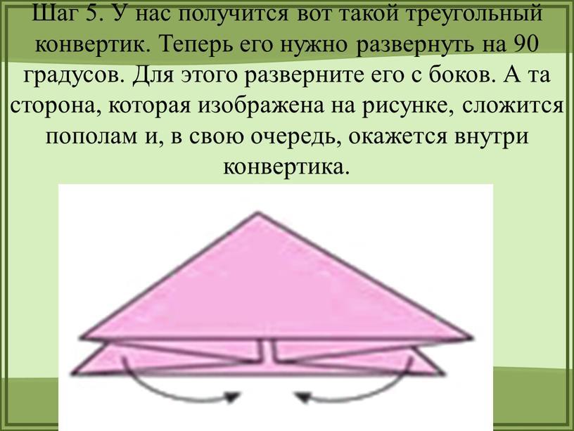 Шаг 5. У нас получится вот такой треугольный конвертик