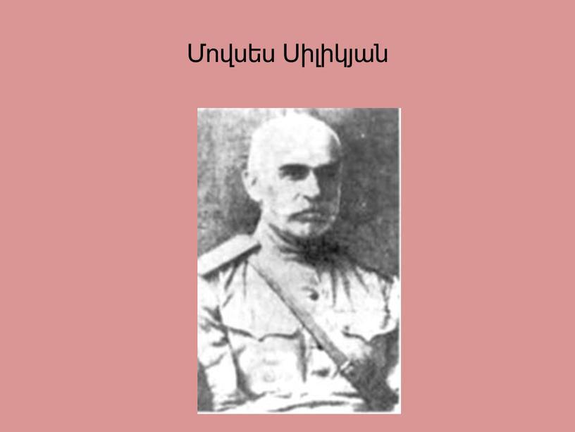 Մովսես Սիլիկյան