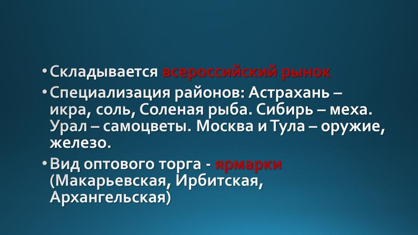 Складывается всероссийский рынок