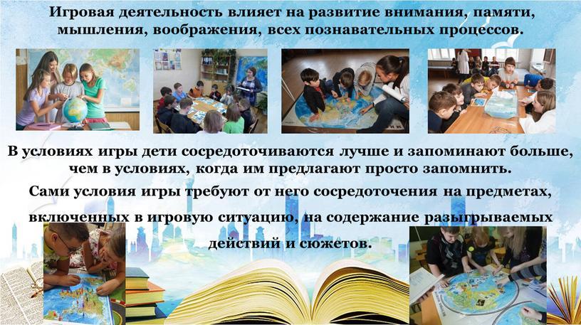 Игровая деятельность влияет на развитие внимания, памяти, мышления, воображения, всех познавательных процессов
