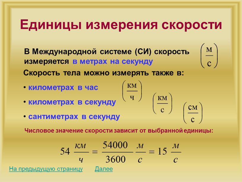 Единицы измерения скорости Далее