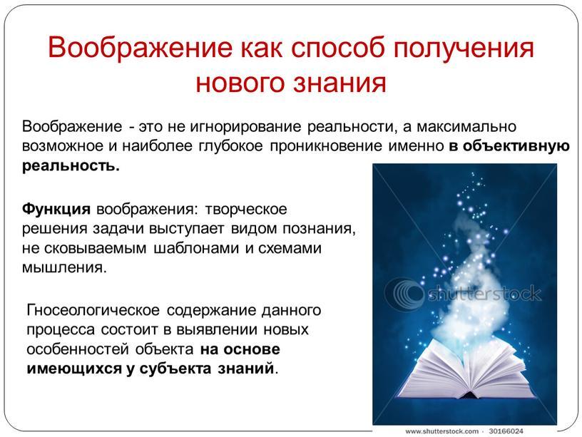 Воображение как способ получения нового знания