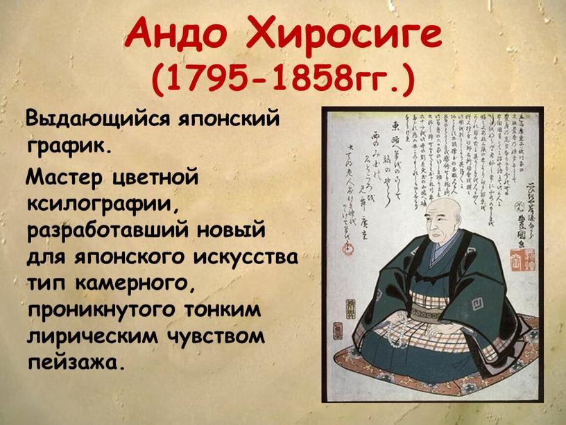 Андо Хиросиге (1795-1858гг.)