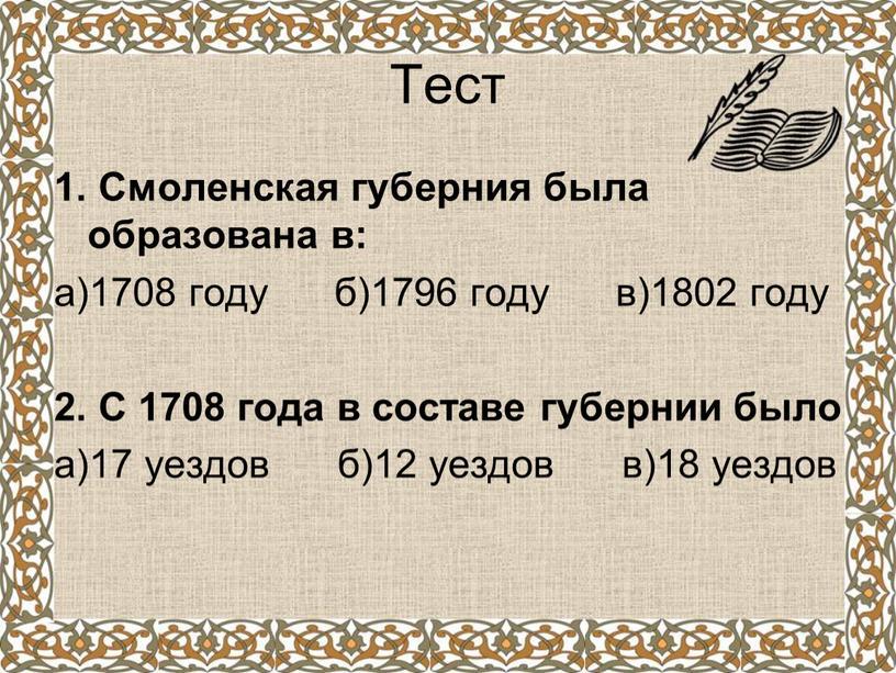Тест 1. Смоленская губерния была образована в: а)1708 году б)1796 году в)1802 году 2