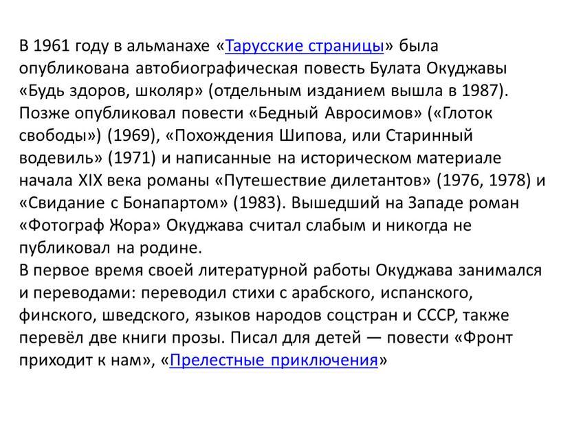 В 1961 году в альманахе «Тарусские страницы» была опубликована автобиографическая повесть