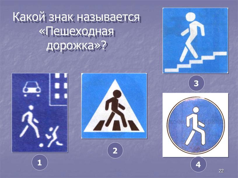 Какой знак называется «Пешеходная дорожка»? 4 3 2 1