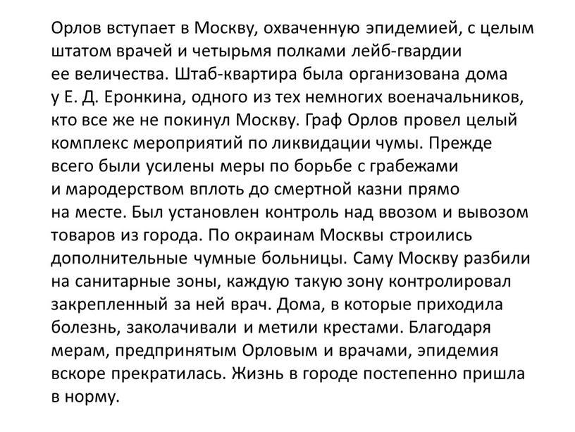 Орлов вступает в Москву, охваченную эпидемией, с целым штатом врачей и четырьмя полками лейб-гвардии ее величества