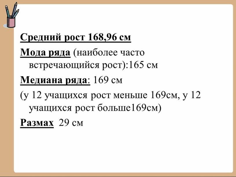 Средний рост 168,96 см Мода ряда (наиболее часто встречающийся рост):165 см