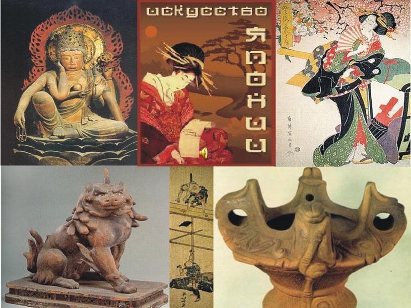 Художественная культура Японии