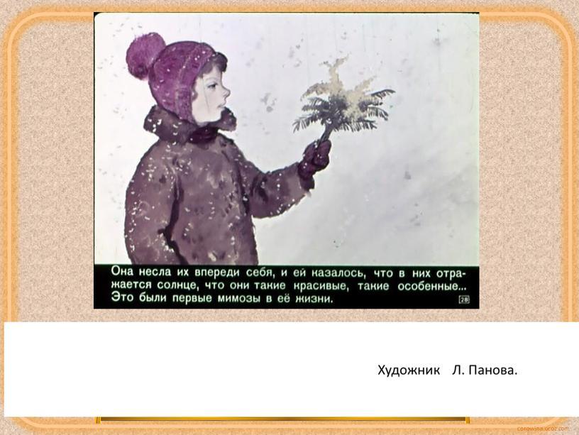 """Презентация урока литературного чтения В.К. Железникова """"Три ветки мимозы"""". 3-й класс. УМК """"Гармония"""""""